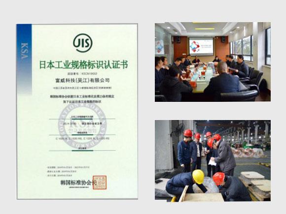 اجتازت تقنية Fuwei بنجاح شهادة التدقيق اليابانية JIS