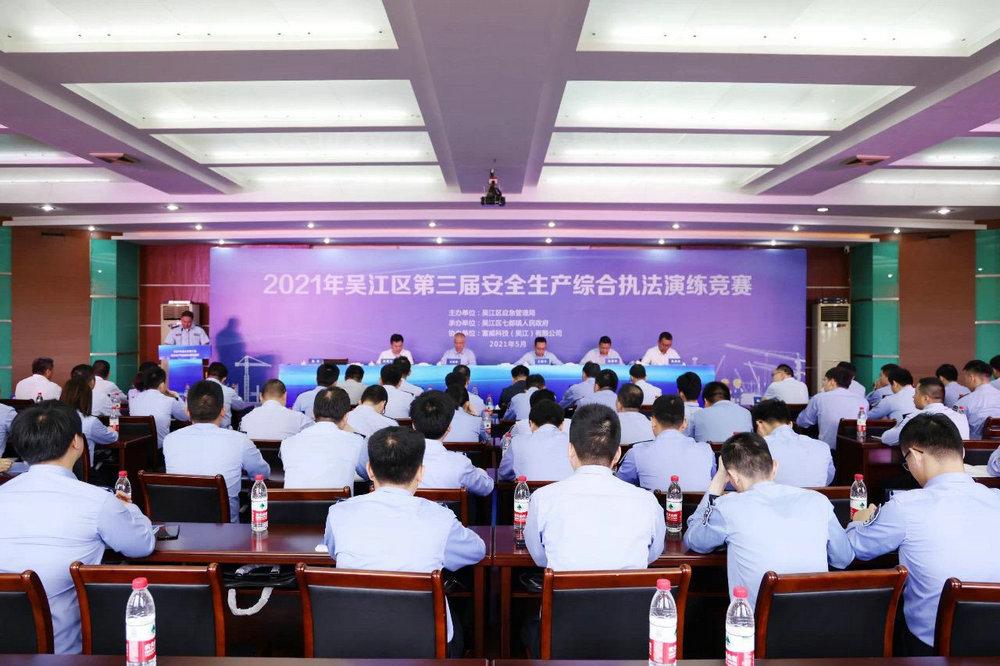 في عام 2021 ، والثالثة في منطقة جيانغ السلامة في العمل إنفاذ القانون تدريبات شاملة المنافسة التي عقدت في Fuwei